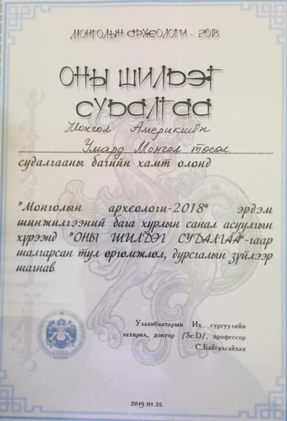 The award from the Mongolian Archaeology Conference 2018.